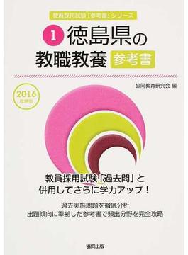 徳島県の教職教養参考書 2016年度版