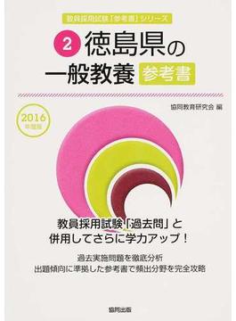 徳島県の一般教養参考書 2016年度版