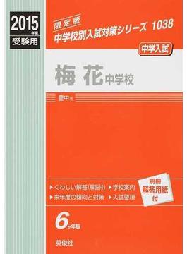 梅花中学校 中学入試 2015年度受験用