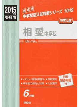 相愛中学校 中学入試 2015年度受験用