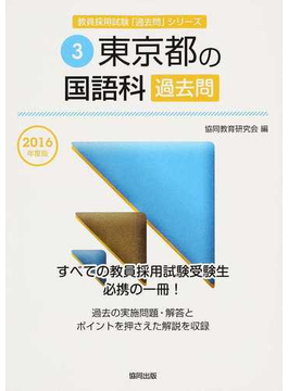 東京都の国語科過去問 2016年度版