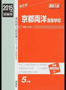 京都両洋高等学校 高校入試 2015年度受験用