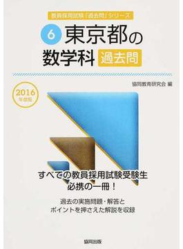 東京都の数学科過去問 2016年度版
