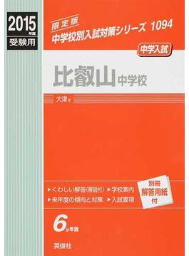 比叡山中学校 中学入試 2015年度受験用