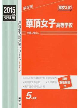 華頂女子高等学校 高校入試 2015年度受験用