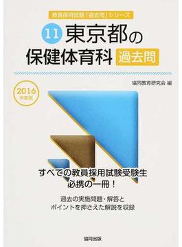 東京都の保健体育科過去問 2016年度版