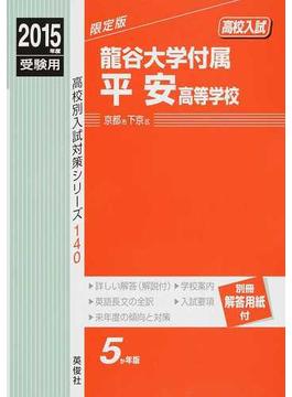龍谷大学付属平安高等学校 高校入試 2015年度受験用