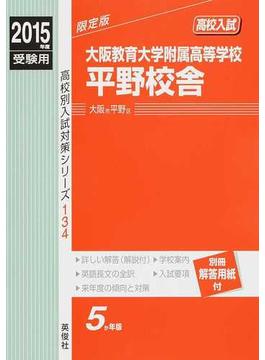大阪教育大学附属高等学校平野校舎 高校入試 2015年度受験用