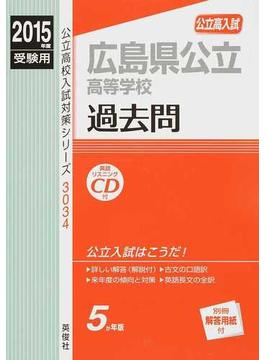 広島県公立高等学校 高校入試 2015年度受験用