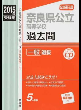 奈良県公立高等学校 高校入試 2015年度受験用一般