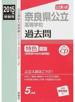 奈良県公立高等学校 高校入試 2015年度受験用特色