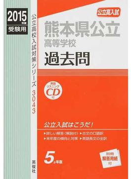 熊本県公立高等学校 高校入試 2015年度受験用