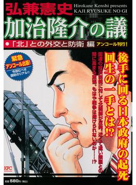 加治隆介の議 「北」との外交と防衛編 アンコール刊行!