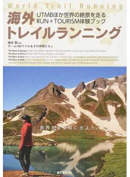海外トレイルランニング UTMBほか世界の絶景を走るRUN+TOURISM体験ブック