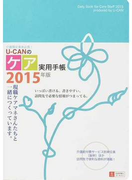 U−CANのケア実用手帳 介護職従事者必携! 2015年版