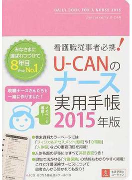 U−CANのナース実用手帳 2015年版