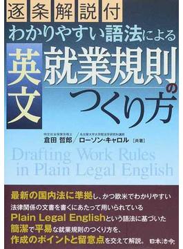 わかりやすい語法による英文就業規則のつくり方 逐条解説付
