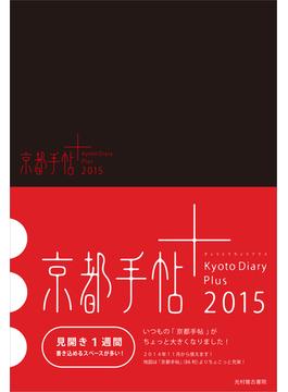 京都手帖+2015