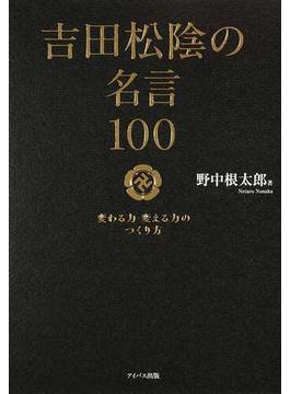 吉田松陰の名言100 変わる力変える力のつくり方