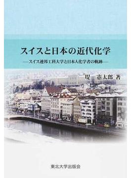 スイスと日本の近代化学 スイス連邦工科大学と日本人化学者の軌跡