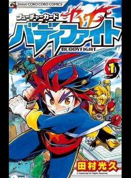 フューチャーカード バディファイト(コロコロC) 8巻セット(コロコロコミックス)