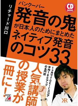 「バンクーバー 発音の鬼が日本人のためにまとめた ネイティブ発音のコツ33 画像」の画像検索結果
