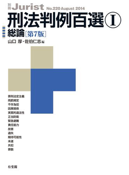 刑法判例百選I総論(第7版)(別冊ジュリスト)
