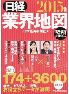 日経業界地図 2015年版