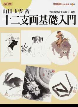 水墨画技法講座 改訂版 第5巻 十二支画基礎入門