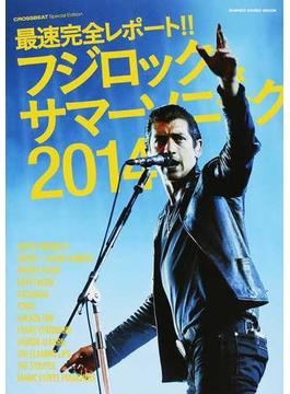 最速完全レポート!!フジロック&サマーソニック2014(SHINKO MUSIC MOOK)