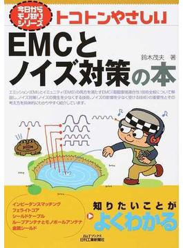 トコトンやさしいEMCとノイズ対策の本