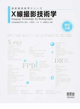 X線撮影技術学 改訂2版