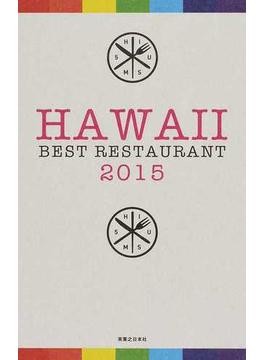 ハワイベストレストラン 2015