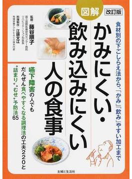かみにくい・飲み込みにくい人の食事 図解 食材別の下ごしらえ法から、「かみ」「飲み」やすい加工まで 改訂版