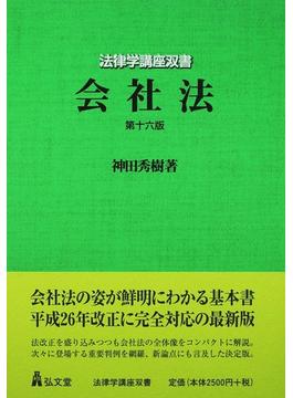 会社法 第16版