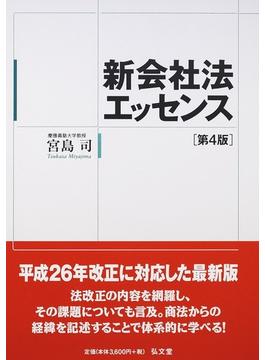 新会社法エッセンス 第4版