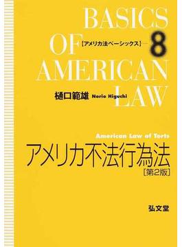 アメリカ不法行為法 第2版