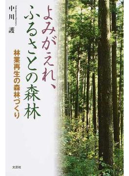 よみがえれ、ふるさとの森林 林業再生の森林づくり