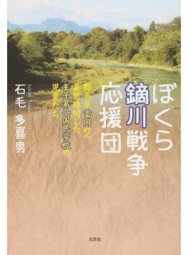 ぼくら鏑川戦争応援団 群馬県富岡町へ集団疎開した王子第二国民学校の児童たち