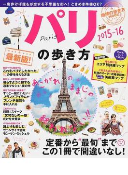 """パリの歩き方 2015−16 定番から""""最旬""""までこの1冊で間違いなし!(地球の歩き方MOOK)"""