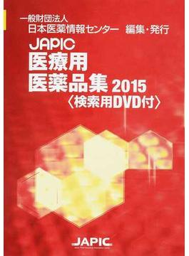 JAPIC医療用医薬品集 2015