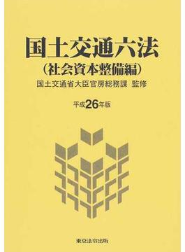 国土交通六法 社会資本整備編 平成26年版