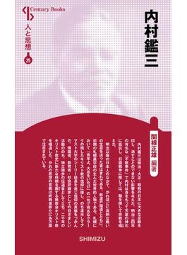 内村鑑三 新装版