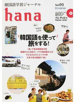 hana 韓国語学習ジャーナル Vol.03 特集|韓国語を使って旅をする!