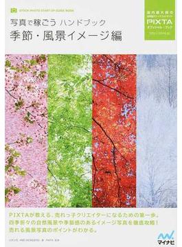 写真で稼ごうハンドブック季節・風景イメージ編