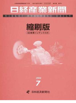 日経産業新聞縮刷版 2014年7月号