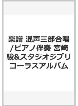宮崎駿&スタジオジブリコーラス・アルバム 混声三部合唱/ピアノ伴奏 2014 「風の谷のナウシカ」から「思い出のマーニー」まで