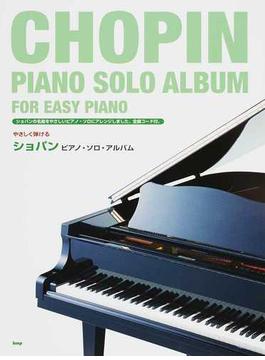 やさしく弾けるショパンピアノ・ソロ・アルバム 2014