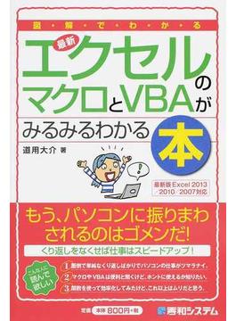 図解でわかる最新エクセルのマクロとVBAがみるみるわかる本