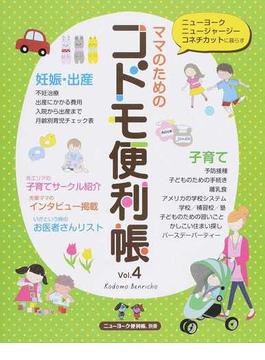コドモ便利帳 Vol.4 ママのための